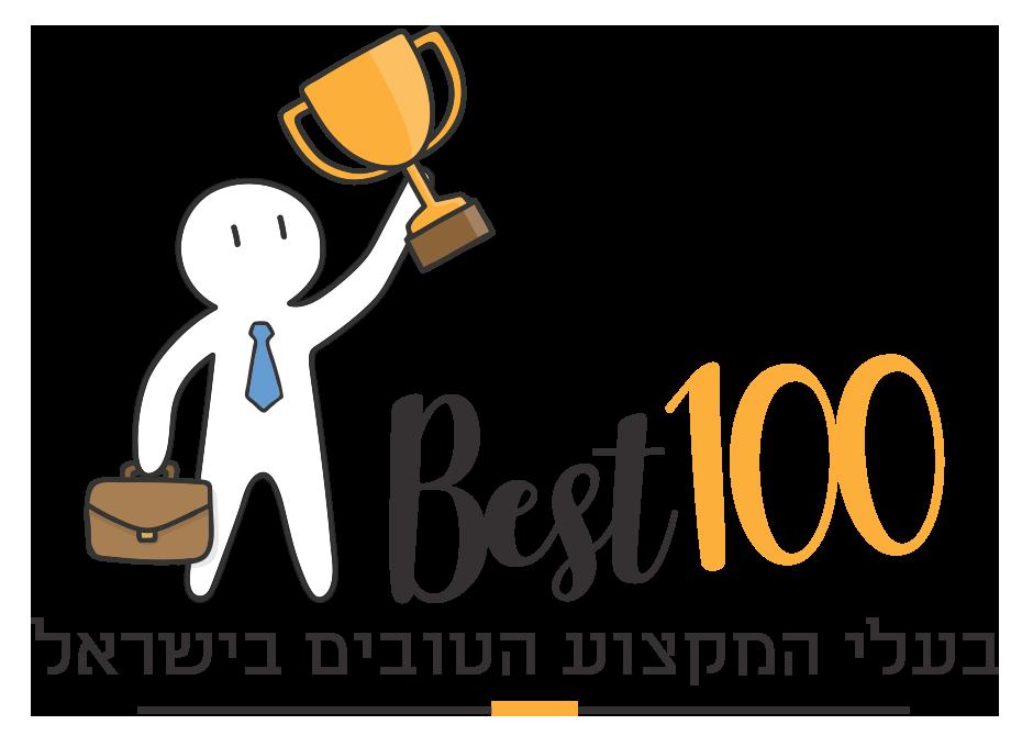 100 בעלי מקצוע הטובים בישראל